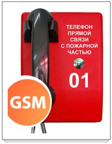 модуль прямой связи GSM